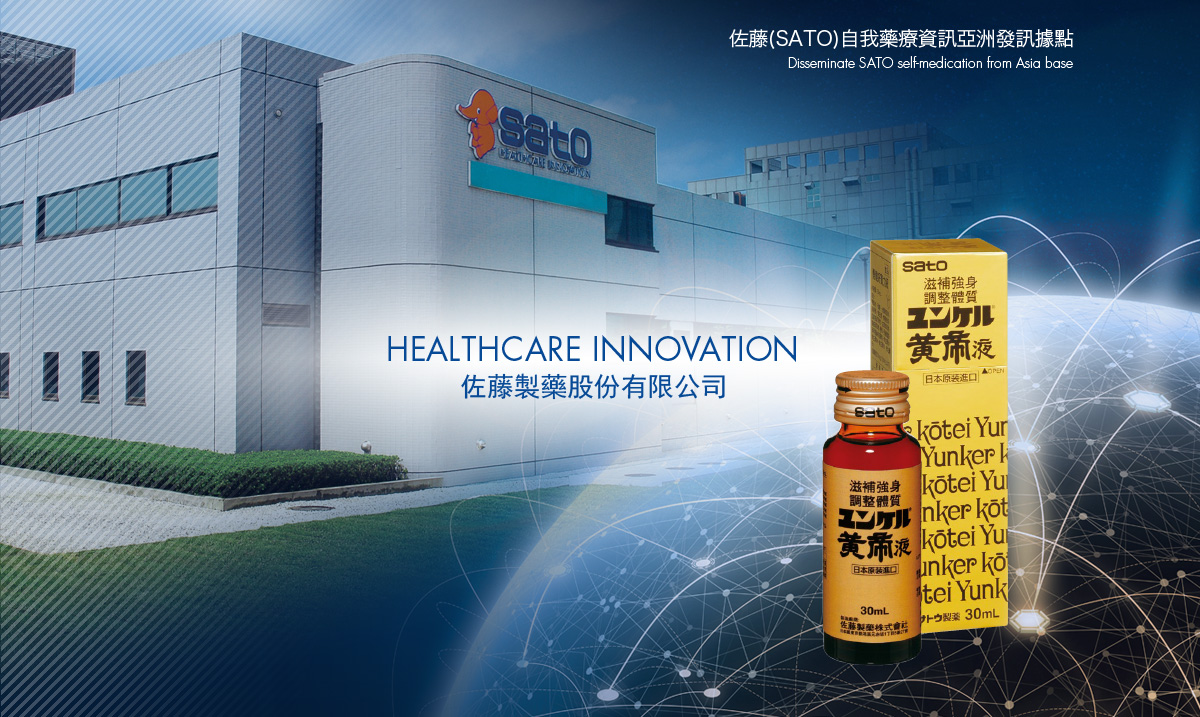 佐藤(SATO)自我藥療資訊亞洲發訊據點 Asian base where SATO self-medication is sent | HEALTHCARE INNOVATION 佐藤製藥股份有限公司