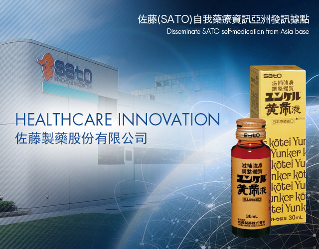 佐藤(SATO)自療資訊發布亞州基地 Asian base where SATO self-medication is sent | HEALTHCARE INNOVATION 佐藤製藥股份有限公司
